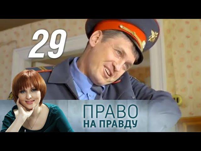 Право на правду. 29 серия (2012). Детектив, криминал