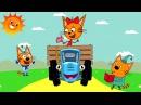 Едет трактор по полям - 🐱 Три кота 🐈 - Семья пальчиков - Песенки для детей - Мульт...
