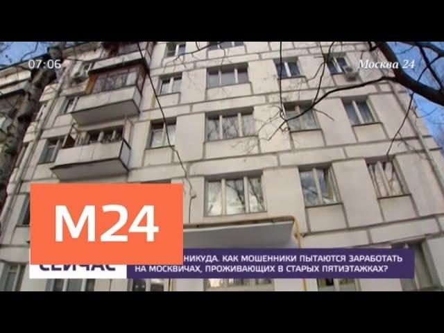 Как мошенники пытаются заработать на проживающих в старых пятиэтажках москвичах - Москва 24