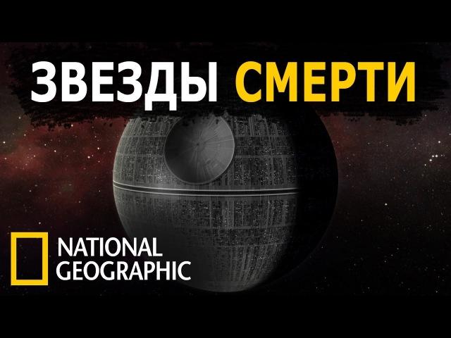 Вселенная 4 сезон 1 серия Смертоносные звёзды The Universe КОСМОПОЛИС HD