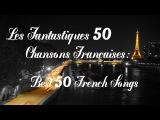 Les Fantastiques 50 chansons fran