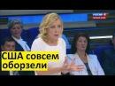 Мария Захарова на ток-шоу 60 минут 14.07.2017