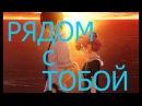 Рядом с тобой..Аниме романтика AMV Аниме клип про любовь