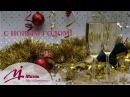 С Новым годом | Миль Переделкино поздравляет С новым годом | Переделкино | Миэль П...
