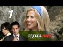 Одесса-мама. 1 серия 2012. Детектив @ Русские сериалы