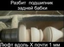 Разбит подшипник задней бабки и люфт вдоль оси Х почти 1 мм