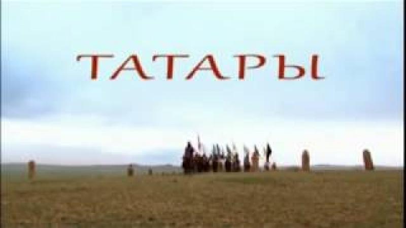 Татары - Золотая Орда. HD качество