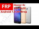 FRP Honor 4с DLI-TL20 Android 7.0 2018