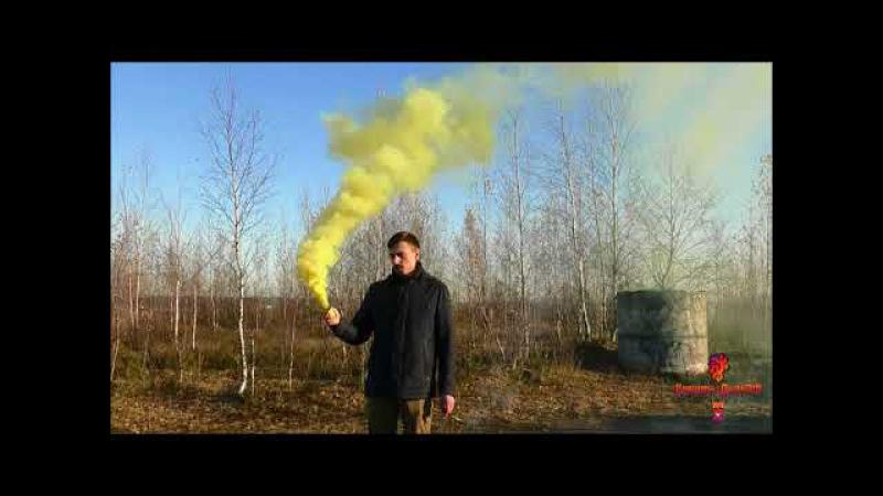 Желтый дым Триплекс