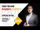 Продвижение сайта контекстная реклама. Урок 10 Яндекс Метрика обучение.