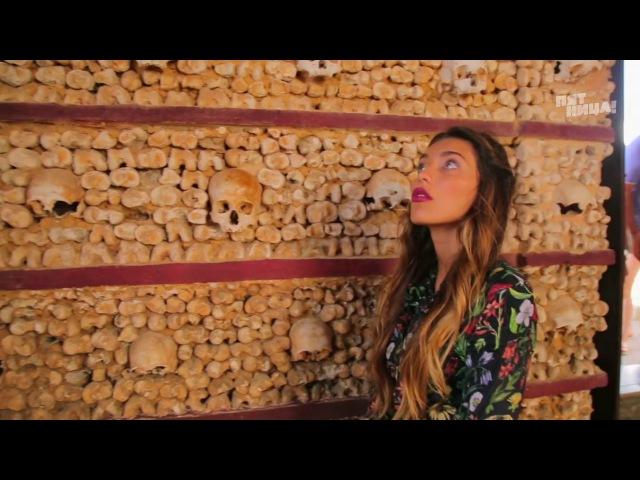 Орел и Решка: Часовня из костей в Португалии из сериала Орел и решка смотреть бес...