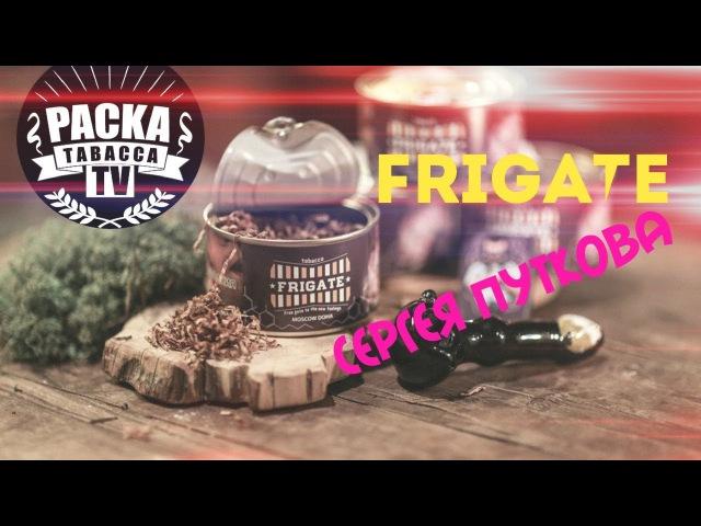 FRIGATE табак для кальяна ⭐Крепче чем доха ⭐Сергей Путков и его табак Фрегат