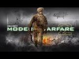 Call of Duty 4 Modern Warfare 2 серия 13 Смерть Гоуста и Роуча