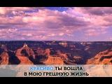 Красиво (Первый день весны), Меладзе Валерий караоке и текст песни
