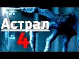 Астрал 4: Последний ключ (2018) Фильм
