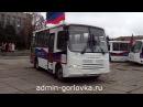 Подарок от Главы ДНР Александра Захарченко автобусы Донбасс прибыли в Горловку