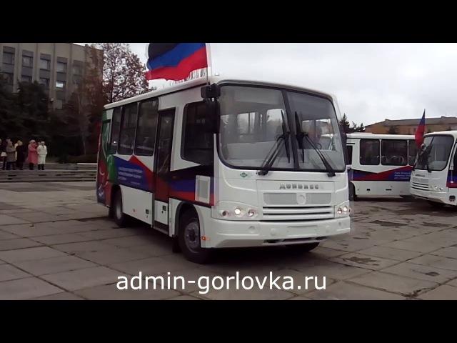 Подарок от Главы ДНР Александра Захарченко: автобусы