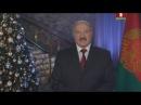 Новогоднее поздравление президента Республики Беларусь А Г Лукашенко 2018 Беларусь 1 31 12 2017