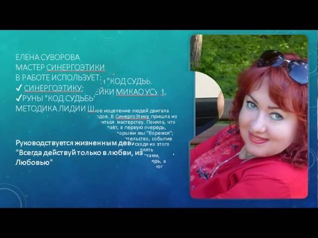 Презентация Международного центра Лидии Шартон Синергоэтика - путь Души!