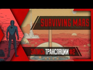 PHombie против Surviving Mars! Запись 2!