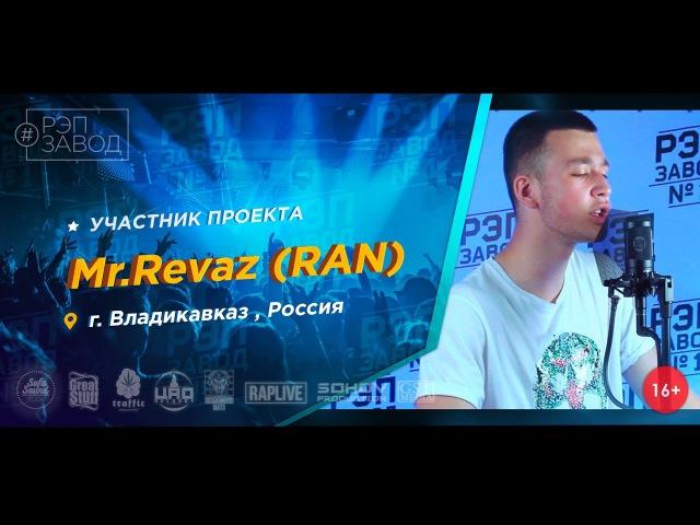 Рэп Завод [LIVE] Mr.Revaz (RAN) (376-й выпуск / 3-й сезон). 17 лет. Город: Владикавказ, Россия.