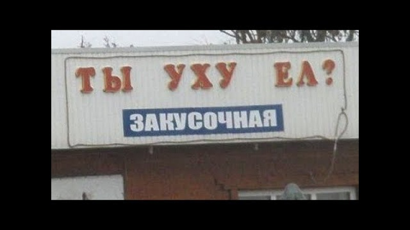 Лютые рестораны. Кафе ПОНОС