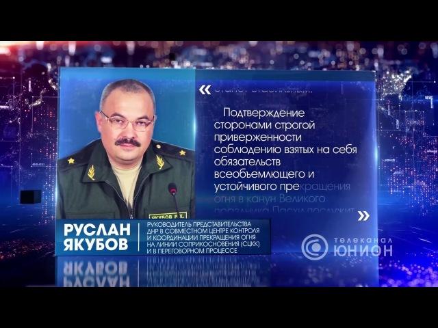 Якубов приверженность Пасхальному перемирию послужит добрым знаком мирных намерений сторон