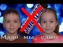 Ольга Бузова Мало половин ДЕТСКАЯ ПАРОДИЯ