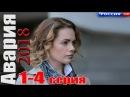 Премьера 2018 НОВИНКА АВАРИЯ Русские мелодрамы новинки сериалы 2018 hd