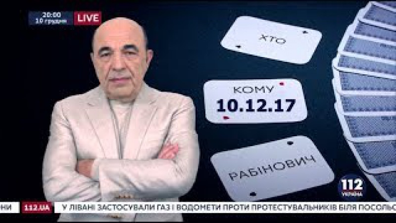 Кто кому Рабинович на телеканале 112 Украина. Выпуск от 10.12.2017