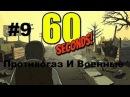 60 Seconds 9: Противогаз И Военные