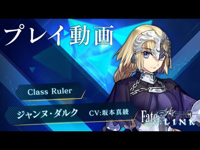 PS4/PS Vita『Fate/EXTELLA LINK』ショートプレイ動画【ジャンヌ・ダルク】篇