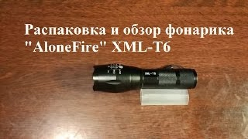 Распаковка и обзор фонарика AloneFire XML-T6 / Unpacking and review torch AloneFire XML-T6