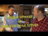 Реакция Бурунова на новый вагончик Петрова.