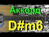 Аккорд D#m6 на гитаре