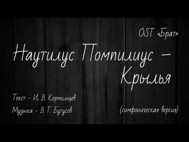 Наутилус Помпилиус (В. Бутусов) - Крылья [симфоническая версия]