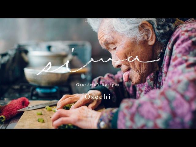 Бабулины рецепты|まさみおばあちゃんのおせち