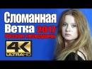 ОБАЛДЕННЫЙ ФИЛЬМ! СЛОМАННАЯ ВЕТКА Русские Мелодрамы 2017 НОВИНКА!