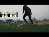 VLOG: Дневник Футболиста 3#3 Тренировка длинной передачи | Удары по воротам | Выезд |