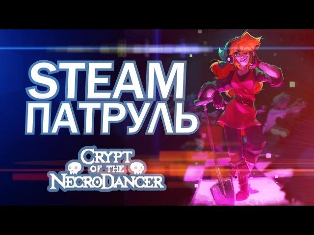 Steam Патруль: Усыпальня похотливого деда