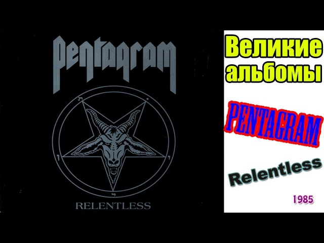 Великие альбомы-Pentagram-Relentless(1985)-Обзор,рецензия