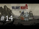 Прохождение Valiant Hearts The Great War — часть 14Танк Mark 1