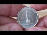 Бородинское сражение 5 рублей 2012 года. Цена (см. описание). Юбилейная монета России.