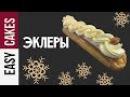 ШИКАРНЫЕ ЭКЛЕРЫ для Праздника КАК научиться их готовить рецепт заварного теста и ДВУХ видов крема