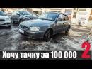 Хочу Тачку за 100 000 часть 2 ЧТДрайв - видео с YouTube-канала Александр Сошников