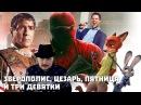 Зверополис Цезарь Пятница и Три Девятки видео с YouTube канала SokoL off TV