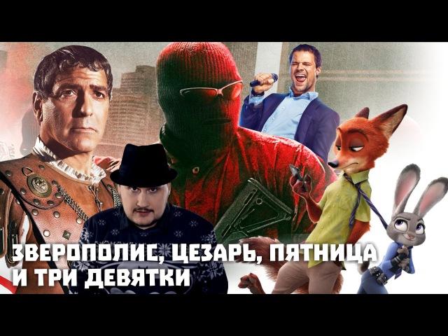 Зверополис, Цезарь, Пятница и Три Девятки - видео с YouTube-канала SokoL[off] TV
