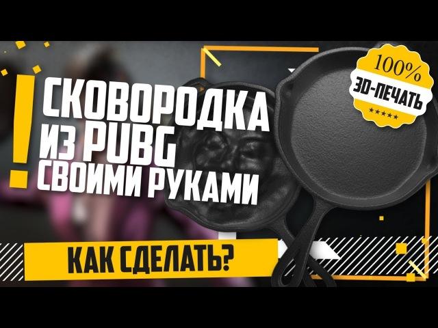 PUBG. Сделал ЛЕГЕНДАРНУЮ Сковородку! 3D-печать.