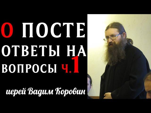 О посте вопросы (1-я часть) - иерей Вадим Коровин (29.11.15)