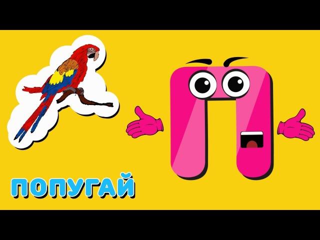Весёлая азбука, буква П. Развивающие мультики для детей.